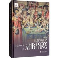 专著世界审计史/文硕 立信会计出版社