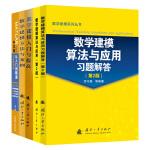 【5本】数学建模算法与应用数学建模入门与提高数学建模方法与案例数学建模丛书全国数学建模竞赛美赛参考书数学建模教程配套辅