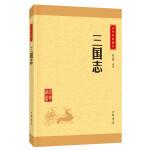 三国志(中华经典藏书・升级版)