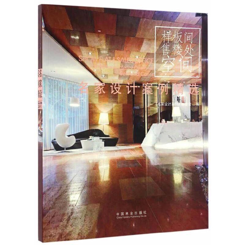 样板间售楼处空间/名家设计案例精选