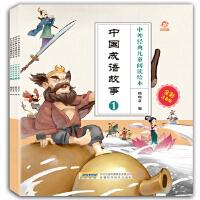 中外经典儿童阅读:中国成语故事(全彩注音版共4册)