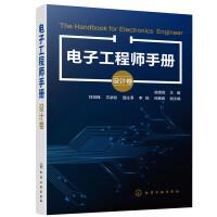 电子工程师手册(设计卷)