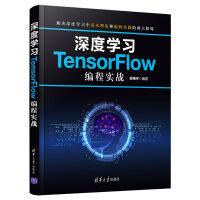 深度学习TensorFlow编程实战