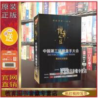 正版包发票 中国第三届操盘手大会 期货实战操盘 博弈之道 7DVD 光盘影碟片 正规机打增值税普通发票 满500元送1