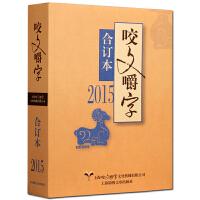 2015年《咬文嚼字》(九成新) 平�b 咬文嚼字��部 刊物公布的年度十大�Z文差�e和年度十大流行�Z �Z言文�W �\�C文章