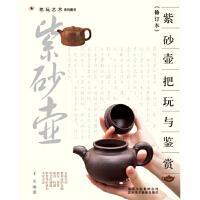 紫砂壶把玩与鉴赏(修订本)-把玩艺术系列图书