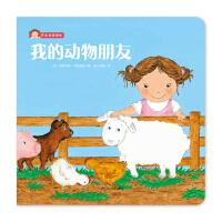 开心女孩菲比:我的动物朋友