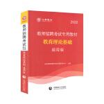 山香2022教师招聘考试专用教材 教育理论基础 通用版