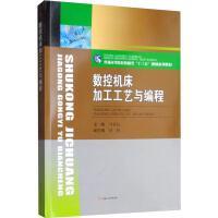 数控机床加工工艺与编程 西南交通大学出版社