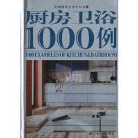 【二手旧书九成新】厨房、卫浴1000例/中国风室内设计丛书4金版文化吉林美术出版社9787538621358