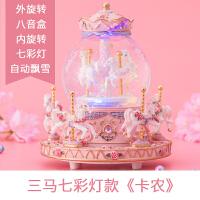 旋转木马音乐盒水晶球八音盒生日礼物女孩女生朋友儿童公主送闺蜜