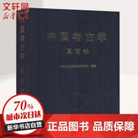 中国考古学 夏商卷 中国社会科学出版社