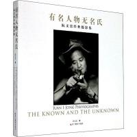阮义忠经典摄影集 有名人物无名氏 浙江摄影艺术出版社