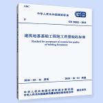 GB 50202-2018 建筑地基基础工程施工质量验收标准