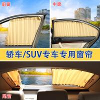 汽车窗帘遮阳帘自动伸缩车内用轨道侧窗遮阳挡车载防晒遮光面包车