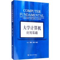 大学计算机应用基础 中国政法大学出版社