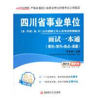 面试一本通四川省公务员考试用书2015省考