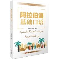 阿拉伯语基础口语 广东人民出版社