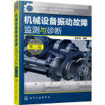 机械设备振动故障监测与诊断(第二版)