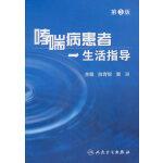哮喘病患者生活指导(第3版)