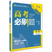 理想树67高考2020新版高考必刷题 物理合订本 高考自主复习用书
