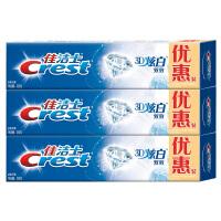 【宝洁】佳洁士3D炫白双效牙膏180克X3支优惠装