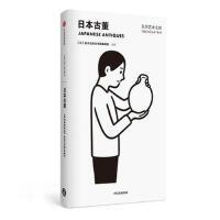 日本古董-东京艺术之旅 美术出版社书籍编辑部著 从文化与艺术的角度玩转东京 口袋版