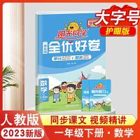 阳光同学全优好卷一年级下册数学人教RJ部编版 2021新版