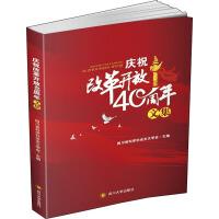 庆祝改革开放40周年文集 四川大学出版社