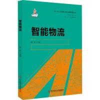 智能物流 科学技术文献出版社