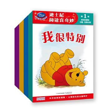迪士尼阅读真奇妙 1~4级礼品套装(2~6岁国际儿童阅读能力进阶,含16本功能读本+4本迪士尼英文原版,附赠中英双语亲子朗读CD)