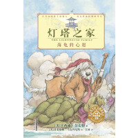 灯塔之家系列4:海龟的心愿(凯迪克、纽伯瑞双项大奖辛西娅?劳伦特感人力作,一套帮助孩子养成自主阅读习惯的经典桥梁书)--尚童童书