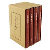 花间集校注(典藏本・共4册)(中国古典文学基本丛书)