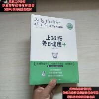 【二手旧书9成新】上班族每日健康+:中粮茶业健康丛书【全新未拆封】9787122256386