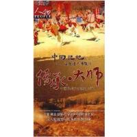 央视百科 CCTV传承大师第一部DVD