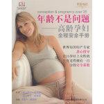 年龄不是问题―高龄孕妇全程安全手册