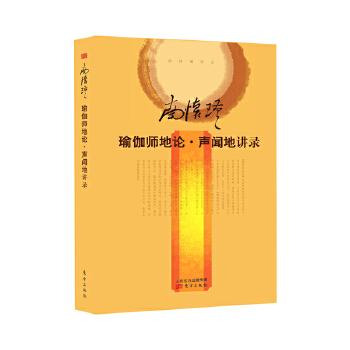 瑜伽师地论·声闻地 讲录(pdf+txt+epub+azw3+mobi电子书在线阅读下载)