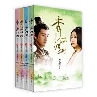 《秀丽江山》(全四卷)(2015新版)