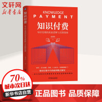 知识付费 知识变现的商业逻辑与实操指南 机械工业出版社