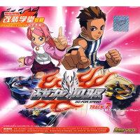 战龙四驱7(2VCD)