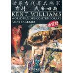 世界当代著名画家--肯特・威廉姆斯