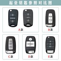 起亚K2智跑K3狮跑秀儿索兰托K5新佳乐KX3专用K4汽车钥匙包套硅胶