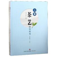 儿童茶艺指导用书(幼教版)(上、中、下册) 9787548834694