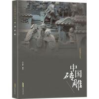 中国砖雕 安徽科学技术出版社