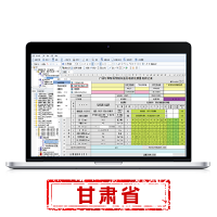 L608官方正版软件 品茗甘肃省施工资料软件包含土建、安全、人防、装饰、园林、市政、工业共7个专业