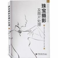 珠宝摄影及图片处理 中国地质大学出版社