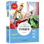 中国通史 教育部新课标推荐书目-人生必读书 名师点评 美绘插图版