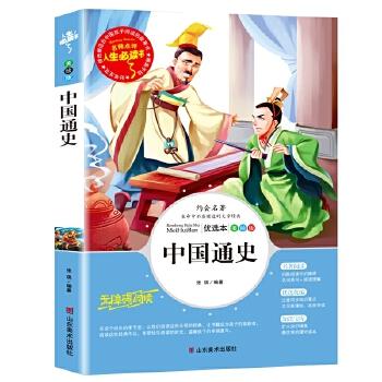 中国通史 教育部新课标推荐书目-人生必读书 名师点评 美绘插图版 在中国这个有着深厚人文传统的国度里,历来都有重视读史、学史的传统,因为这是一个人有才华和修养的表现。