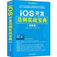 iOS�_�l范例�����典 �M�A篇 �_�l��典���