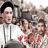 电影连环画-甲午风云